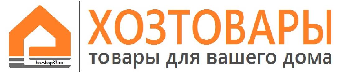 Интернет-магазин Хозтовары 33
