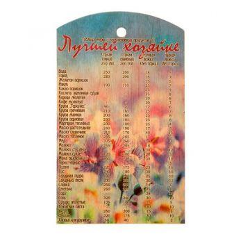 Доска сувенирная фанера Лучшей хозяйке 15х25 см
