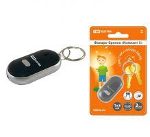 Фонарь-брелок для поиска ключей, 1 светодиод, датчик звука TDM