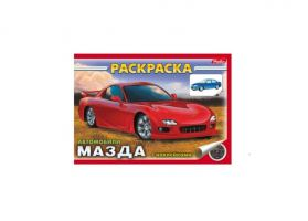 Раскраска с наклейками, А5, скоба, картон мелованный, MAZDA, 4 листа