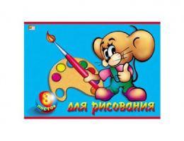 Альбом для рисования А4 скоба картон мелованный, МАЛЕНЬКИЙ ХУДОЖНИК, 8 листов