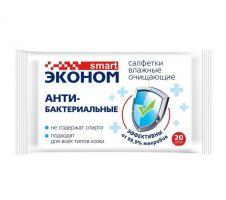 Салфетки влажные антибактериальные Авангард Эконом 20 шт