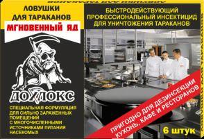 Ловушки от тараканов мгновенный яд Дохлокс 6 шт