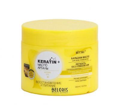Бальзам-масло Keratin + масло Арганы для всех типов волос ВИТЭКС 300 мл